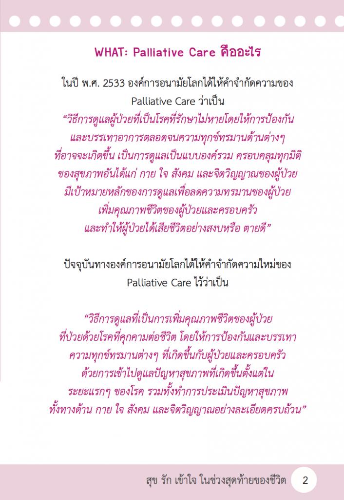 Palliative002