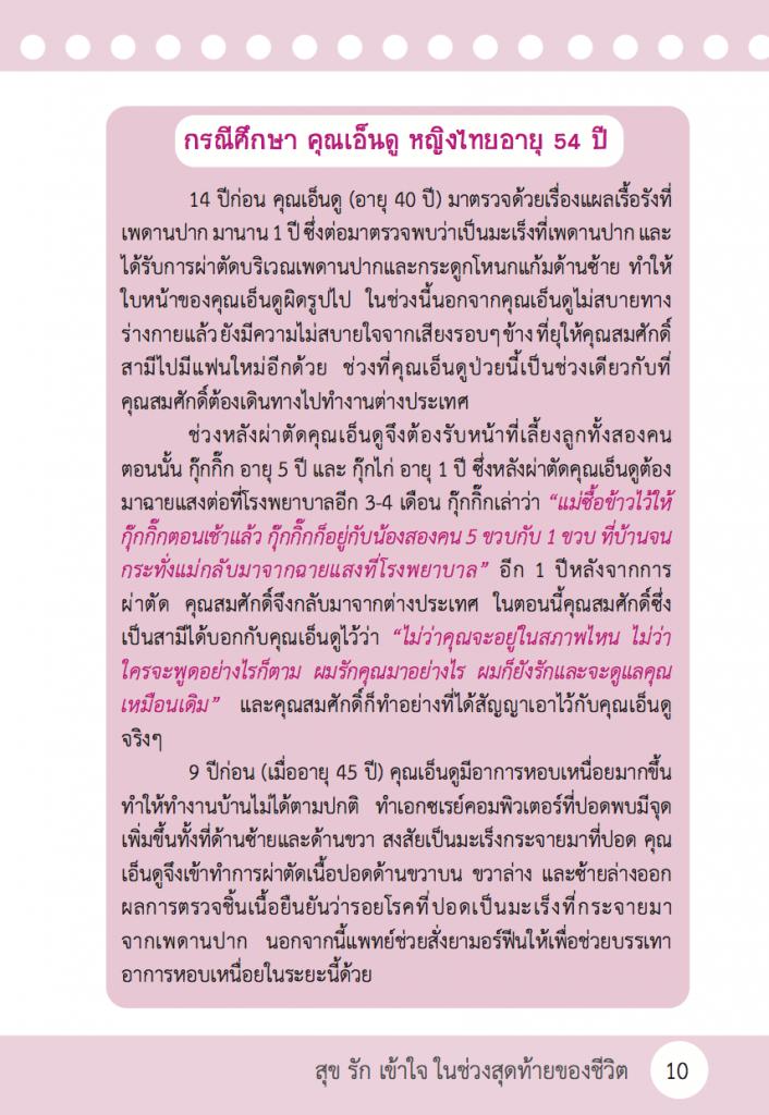 Palliative010