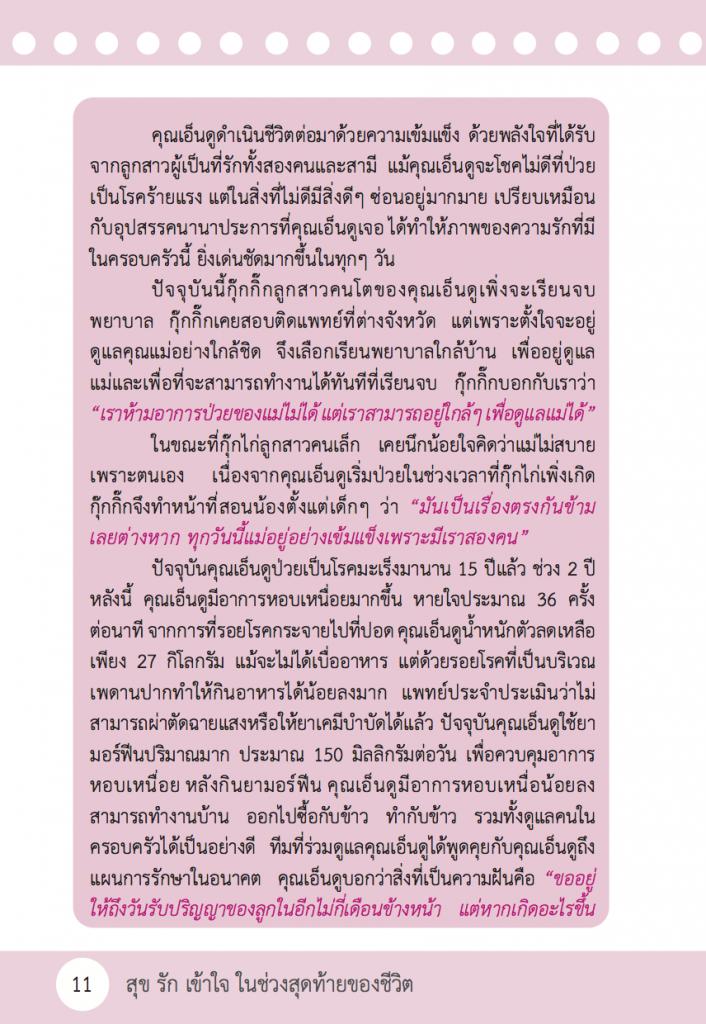 Palliative011