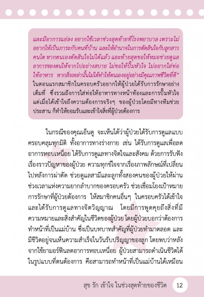 Palliative012