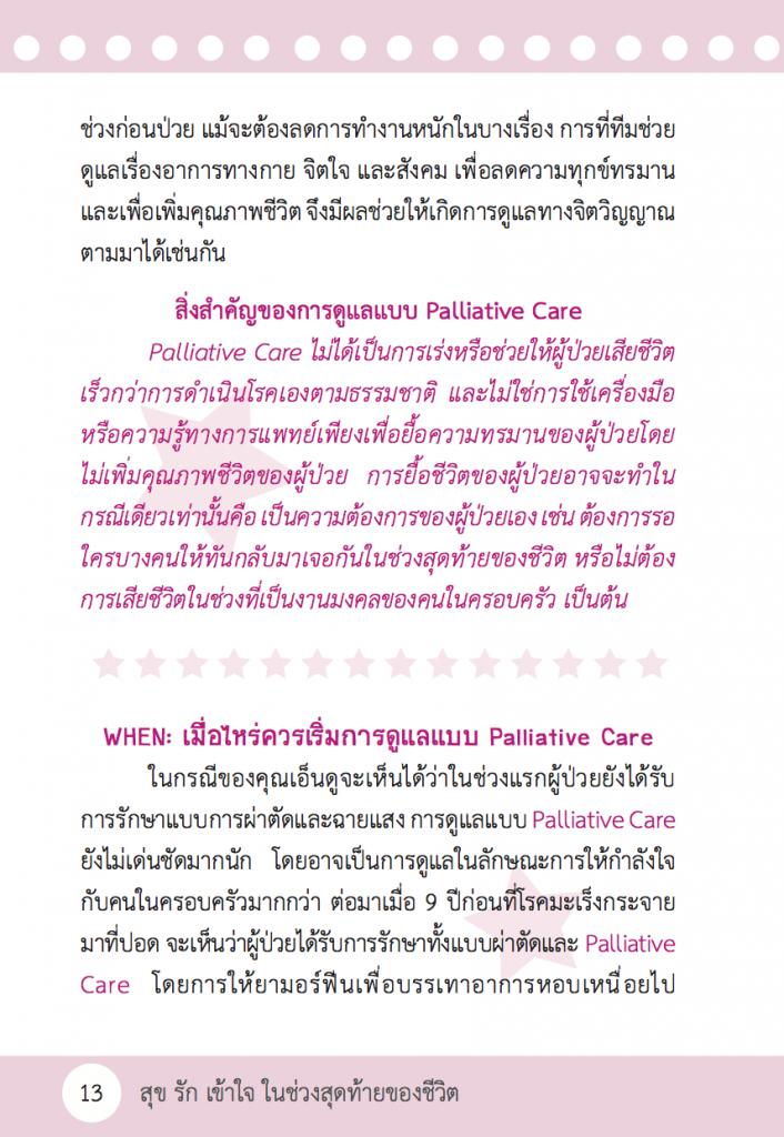 Palliative013
