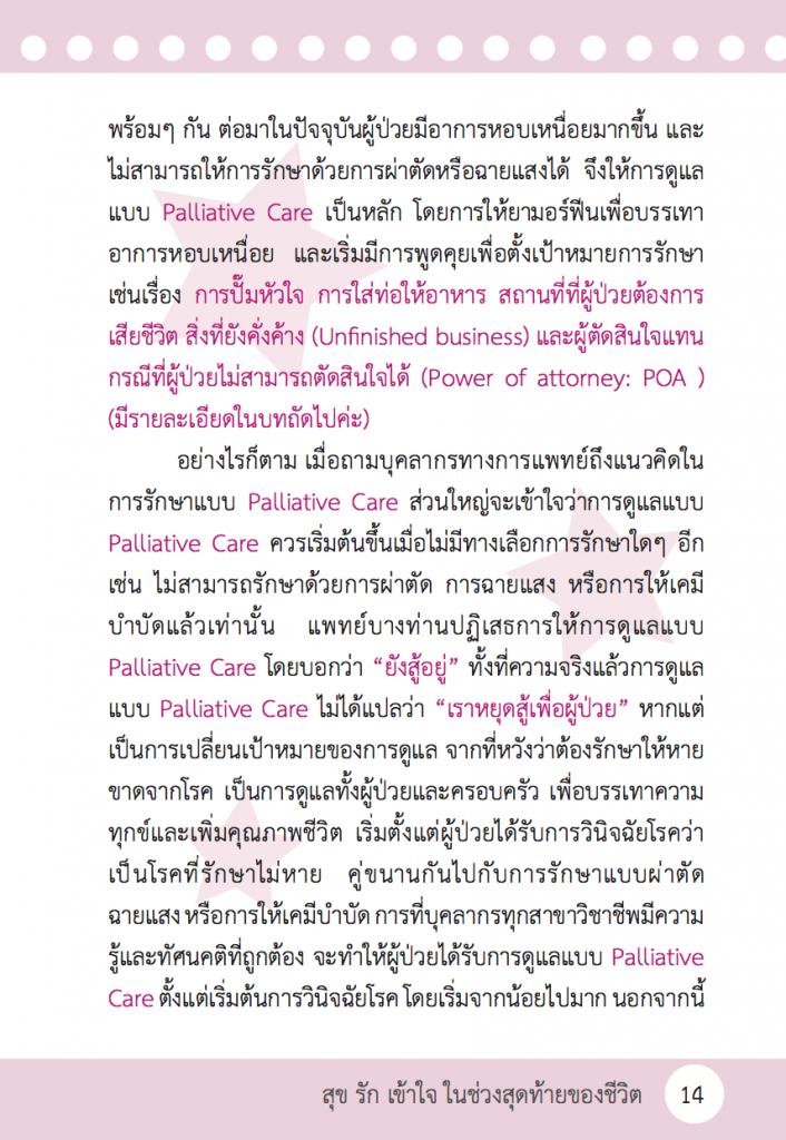 Palliative014