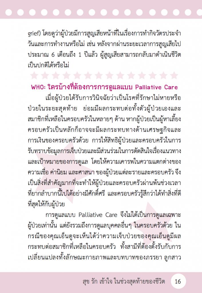 Palliative016