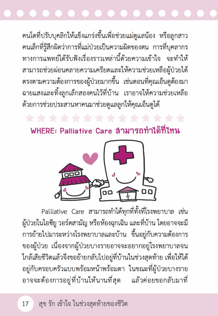 Palliative017