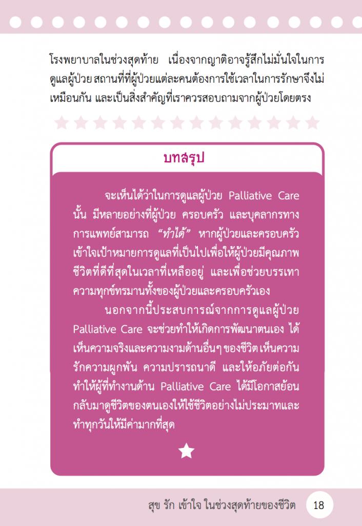 Palliative018