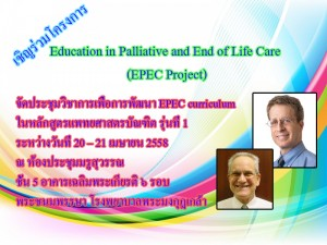 EPEC Project
