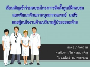 Development of medical staff copy