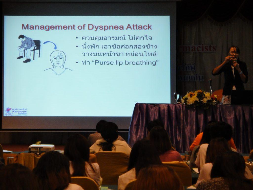 วิทยากร พว.เเพงพรรณ ศรีบุญลือ Dyspnea Attack