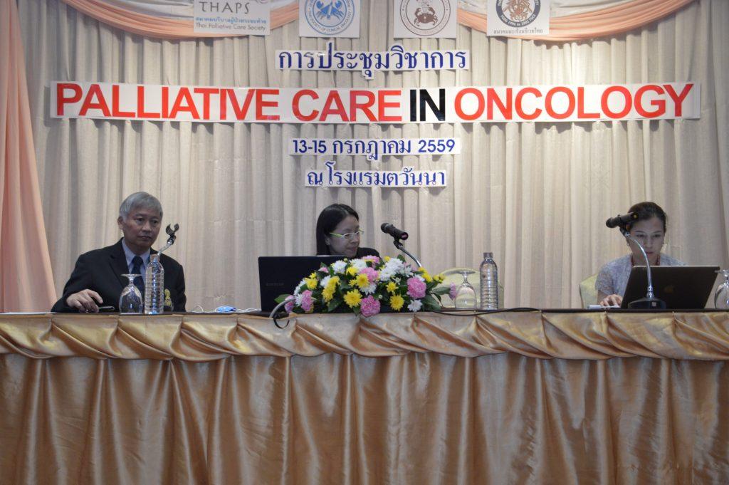 วิทยากรบรรยาย หัวข้อ Update on Palliative Oncology