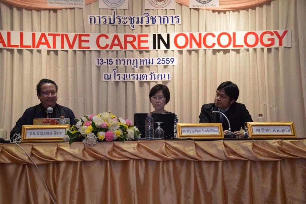 วิทยากรบรรยาย หัวข้อ Multidisciplinary case discussion: A woman with advance ovarian cancer