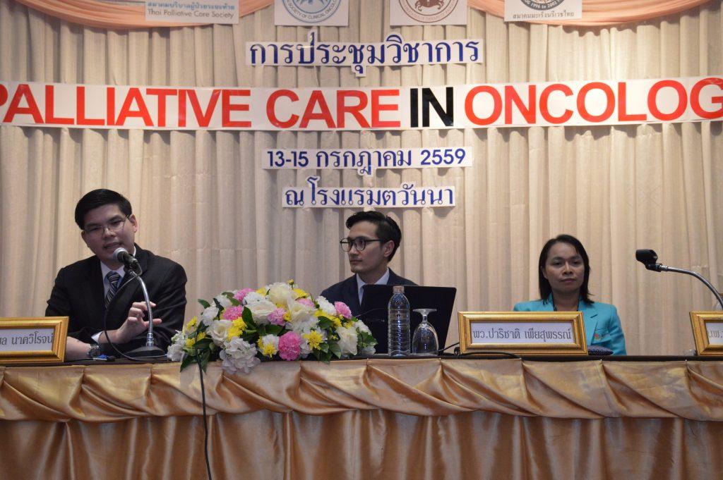 วิทยากรบรรยาย หัวข้อ Multidisciplinary case discussion: A man with advance lung cancer