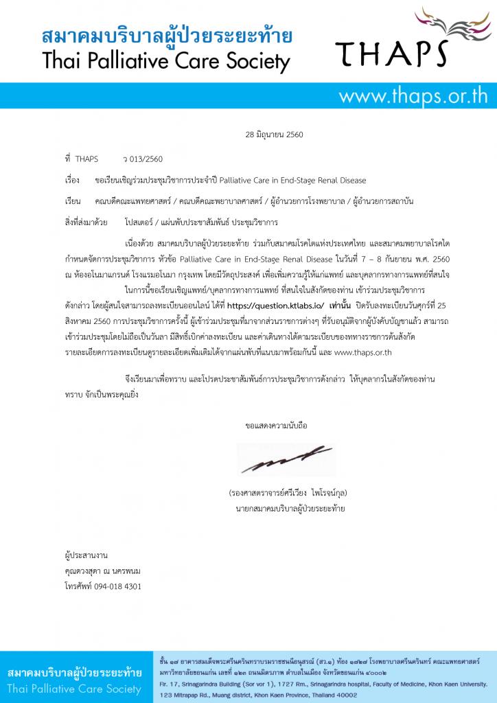 THAPS_013_Invitation-letter-PCinESRD_PR-(1)