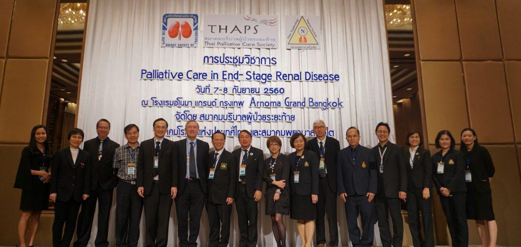 กรรมการสมาคมบริบาลผู้ป่วยระยะท้าย สมาคมโรคไตแห่งประเทศไทย สมาคมพยาบาลโรคไต และ วิทยากร