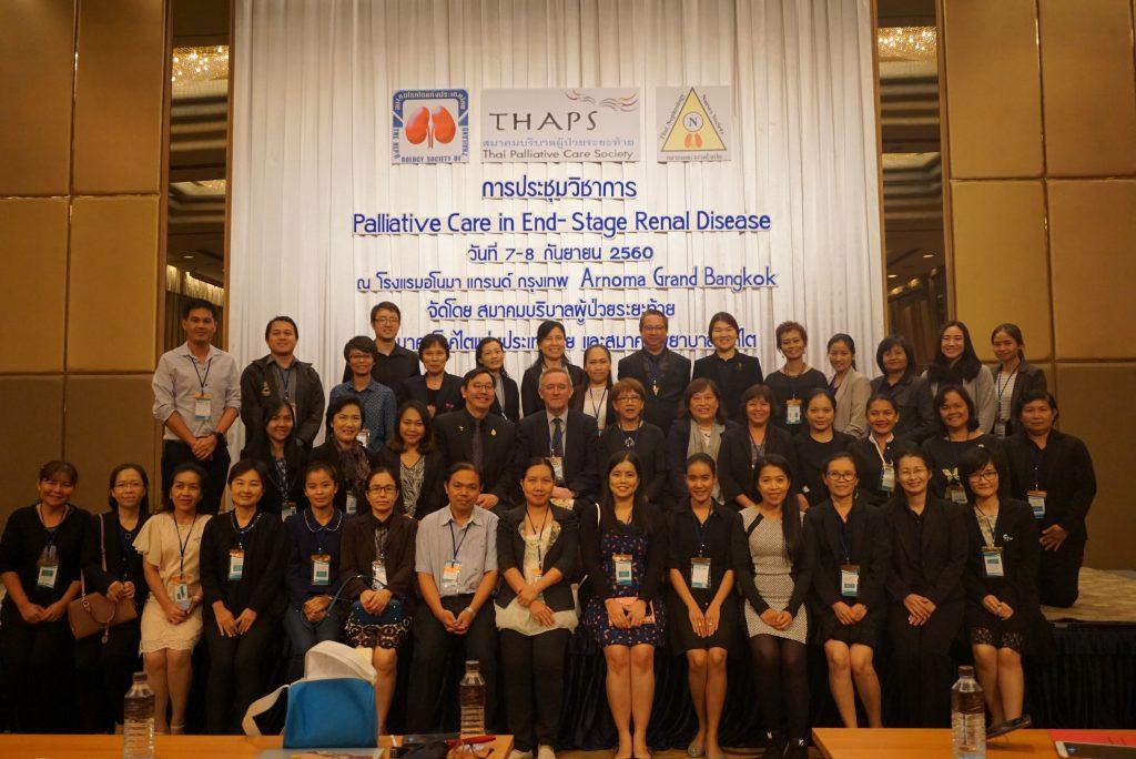 ผู้เข้าร่วมประชุมวิชาการ และวิทยากร