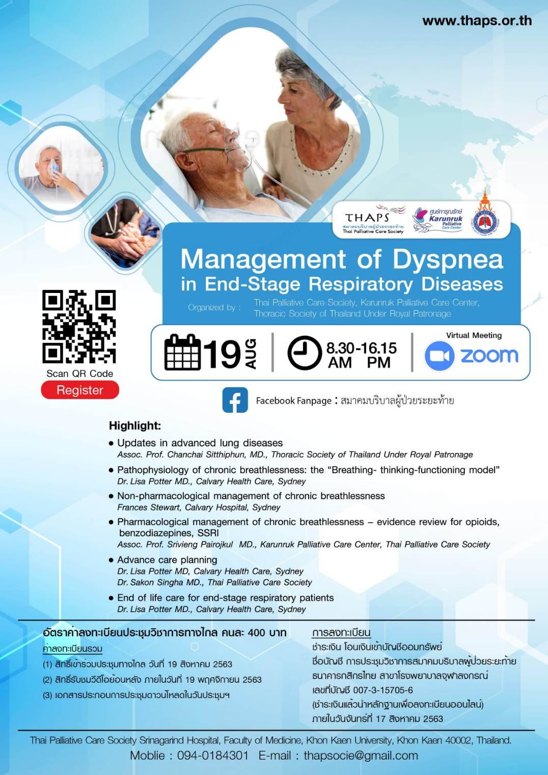 Dyspnea conf2020 Poster